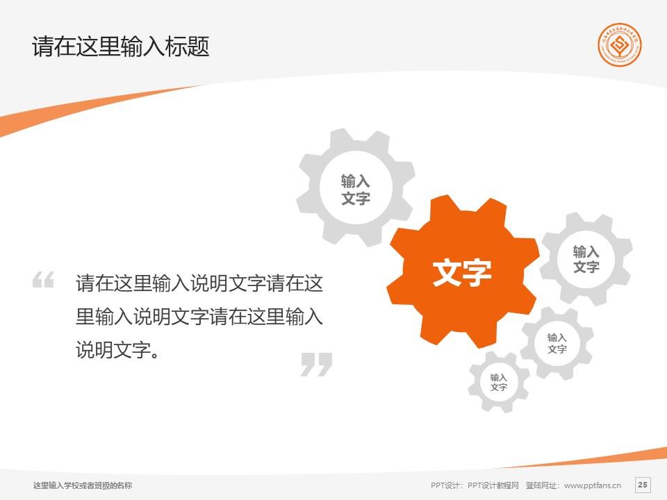 湖南有色金属职业技术学院PPT模板下载_幻灯片预览图25