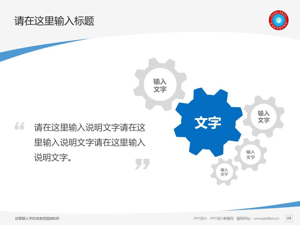 娄底职业技术学院PPT模板下载_幻灯片预览图25