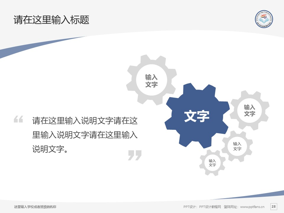 四川文化传媒职业学院PPT模板下载_幻灯片预览图25