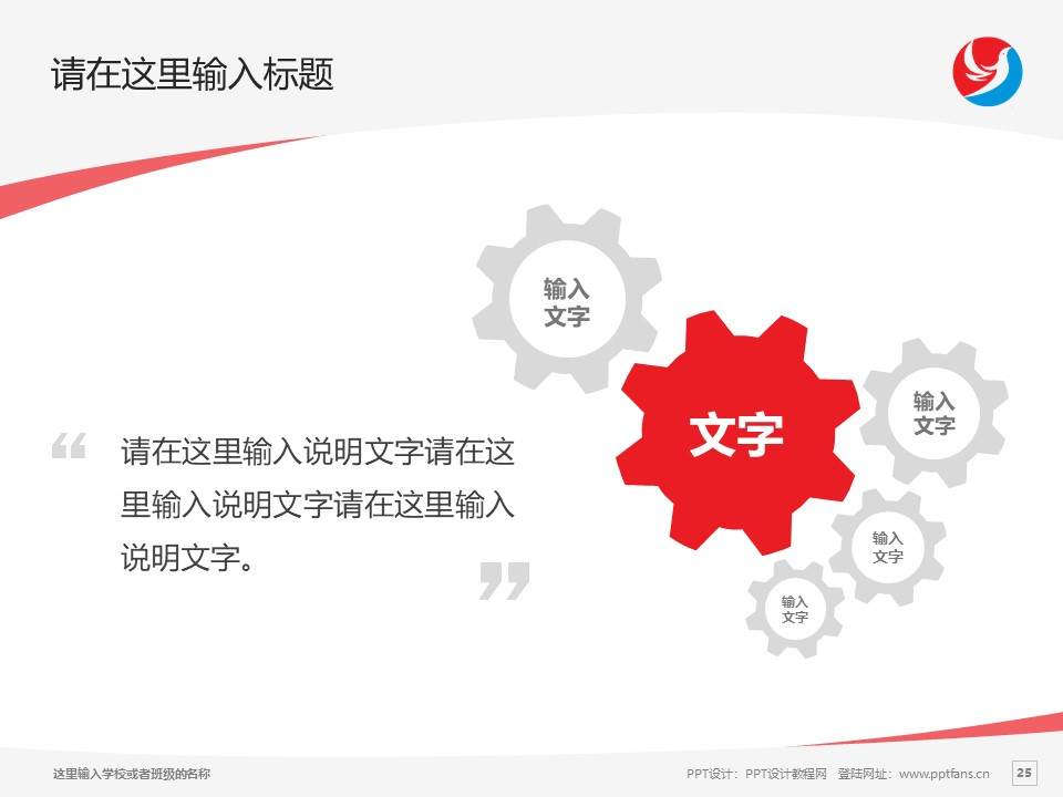 南阳职业学院PPT模板下载_幻灯片预览图25