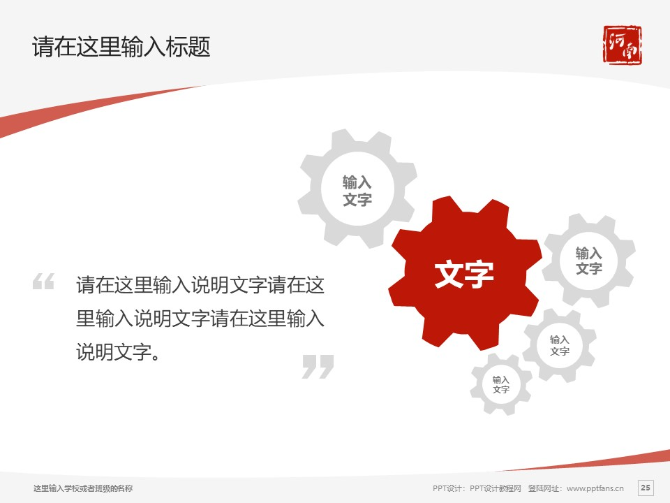 河南艺术职业学院PPT模板下载_幻灯片预览图25