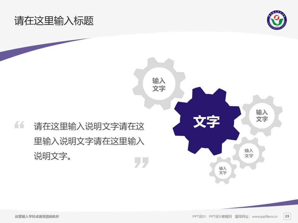 郑州理工职业学院PPT模板下载_幻灯片预览图25