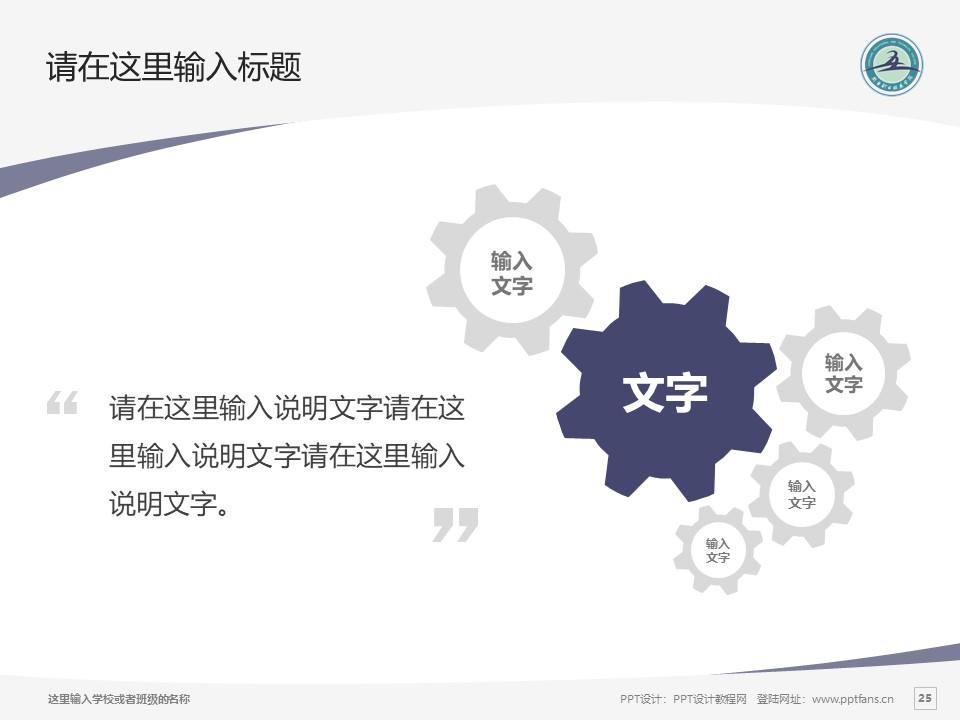 新乡职业技术学院PPT模板下载_幻灯片预览图25