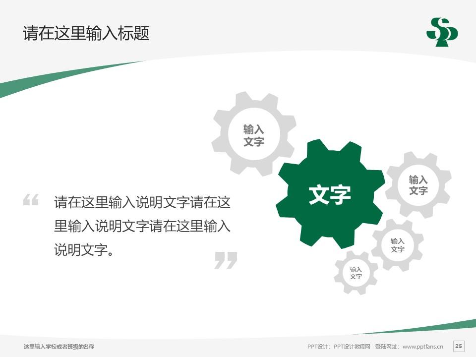 三门峡职业技术学院PPT模板下载_幻灯片预览图25