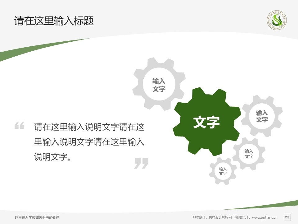 商丘医学高等专科学校PPT模板下载_幻灯片预览图25