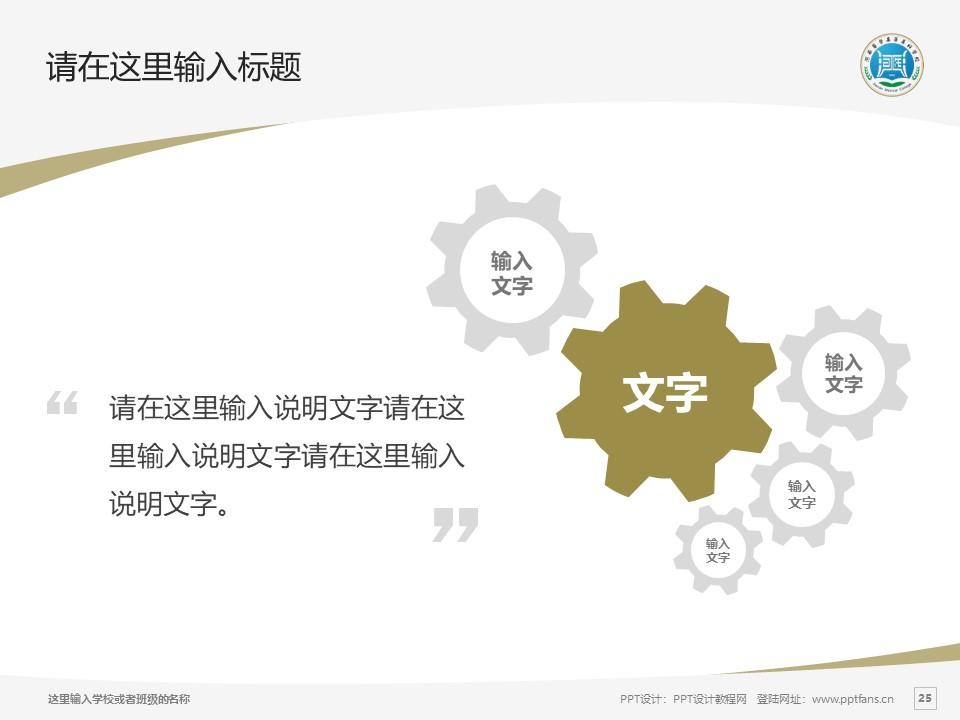 河南医学高等专科学校PPT模板下载_幻灯片预览图25