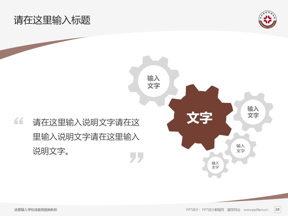 郑州成功财经学院PPT模板下载_幻灯片预览图25