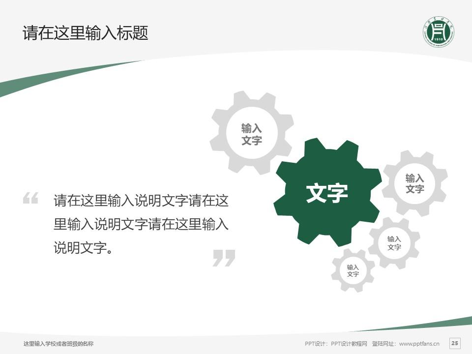 信阳农林学院PPT模板下载_幻灯片预览图25