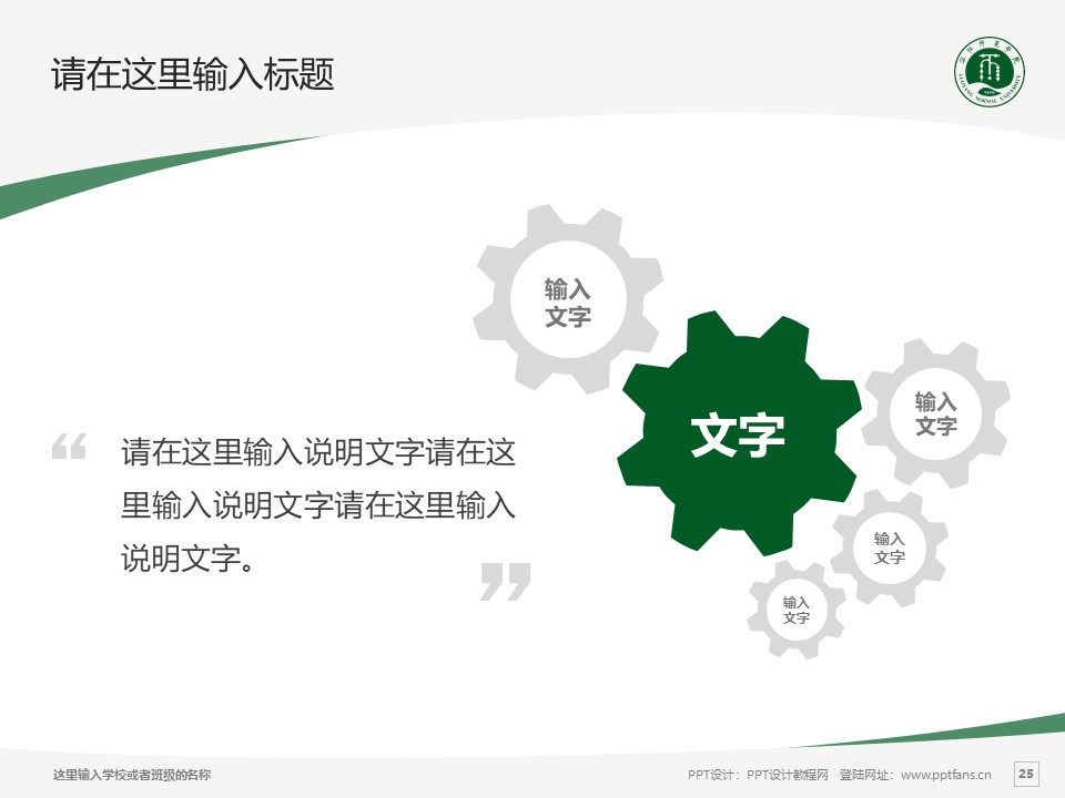 洛阳师范学院PPT模板下载_幻灯片预览图25