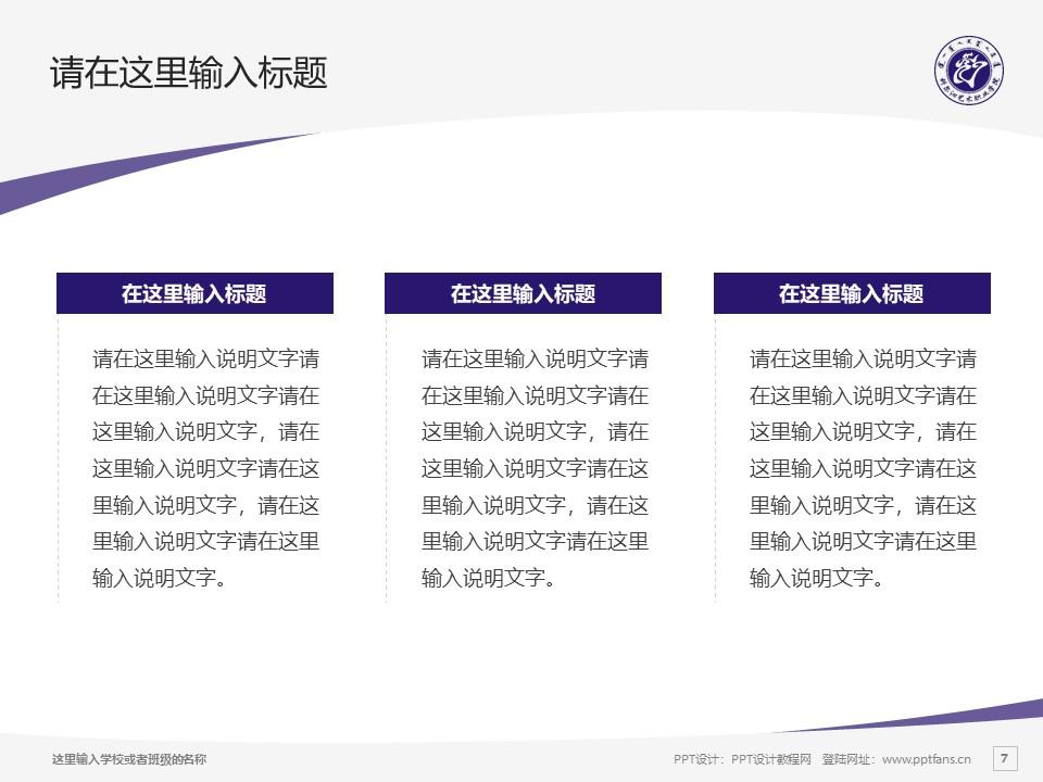 科尔沁艺术职业学院PPT模板下载_幻灯片预览图7