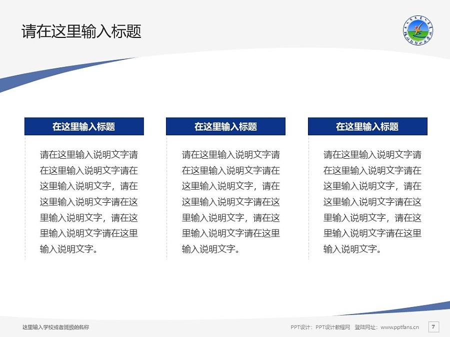 锡林郭勒职业学院PPT模板下载_幻灯片预览图7
