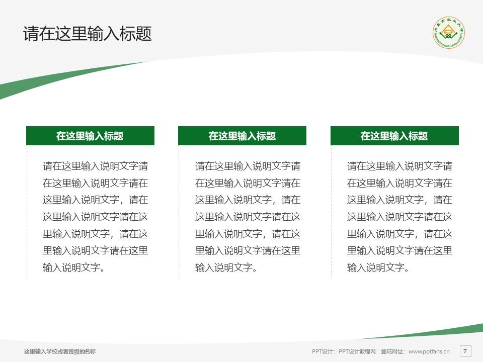 内蒙古农业大学PPT模板下载_幻灯片预览图7