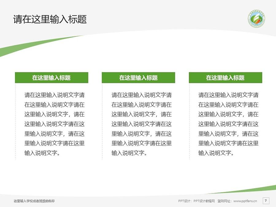 广西农业职业技术学院PPT模板下载_幻灯片预览图7