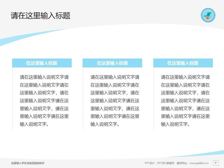 广西生态工程职业技术学院PPT模板下载_幻灯片预览图7