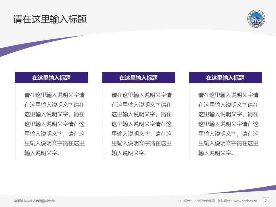 桂林师范高等专科学校PPT模板下载_幻灯片预览图7