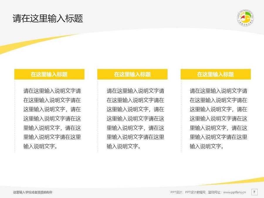 广西艺术学院PPT模板下载_幻灯片预览图7