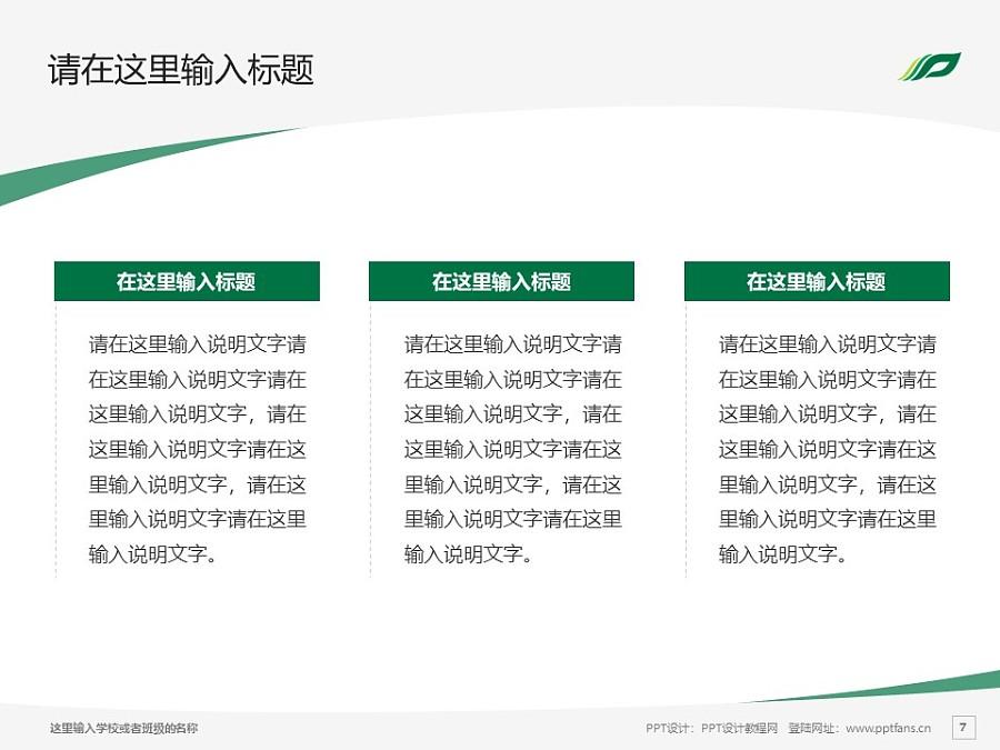 广西中医药大学PPT模板下载_幻灯片预览图7