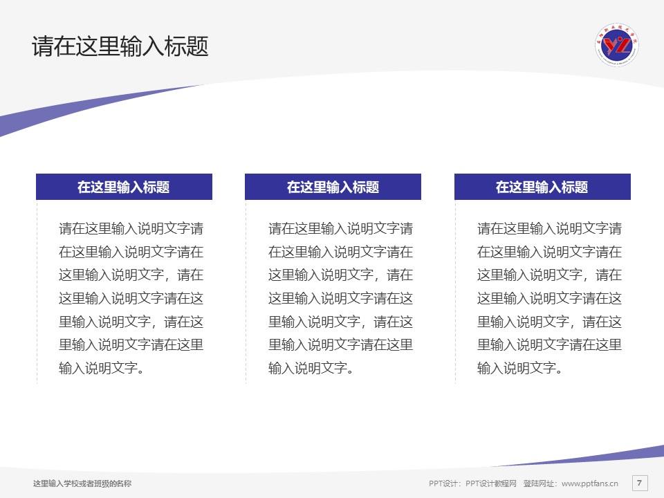 益阳职业技术学院PPT模板下载_幻灯片预览图7