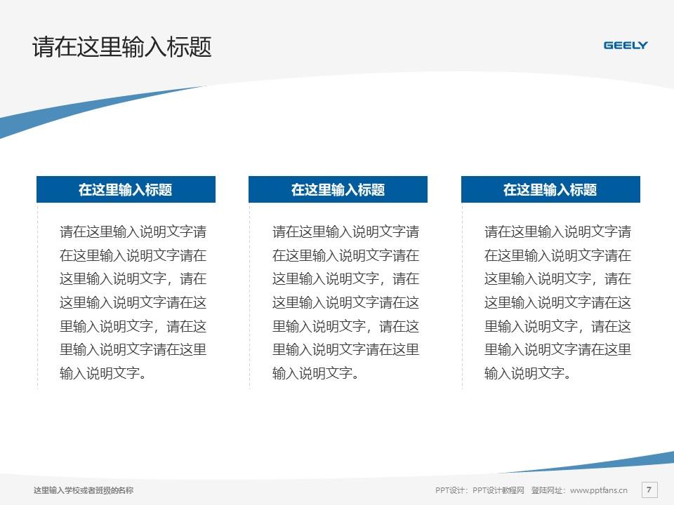 湖南吉利汽车职业技术学院PPT模板下载_幻灯片预览图7