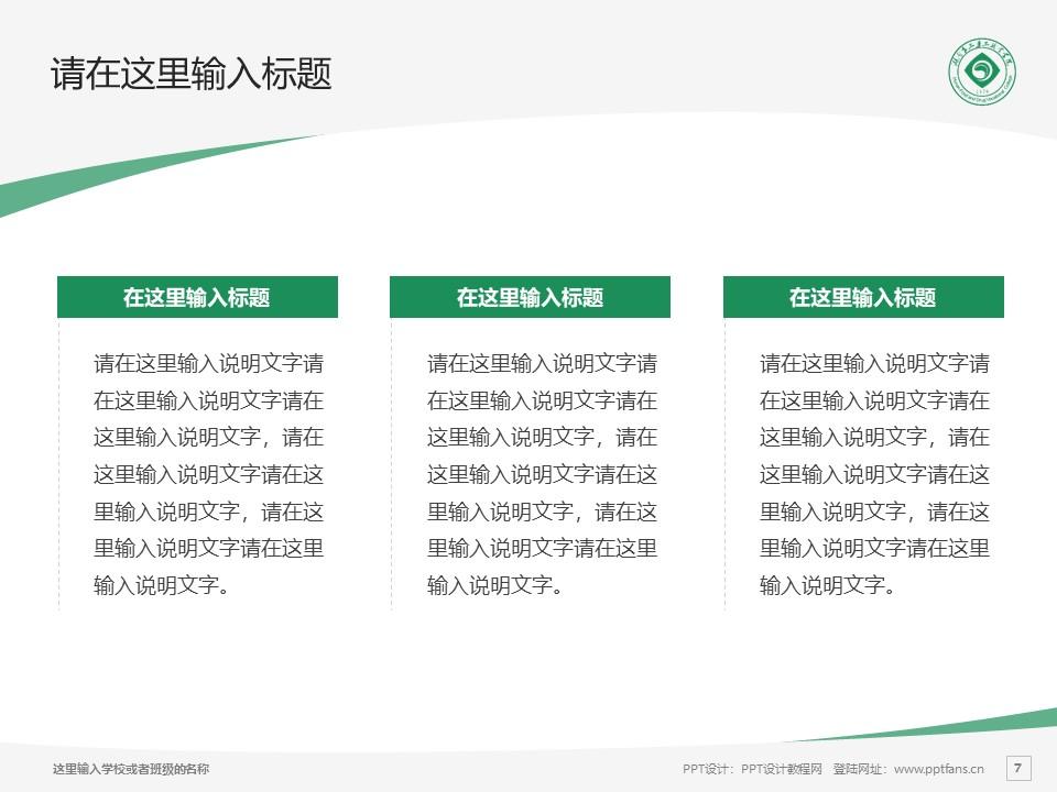湖南食品药品职业学院PPT模板下载_幻灯片预览图7