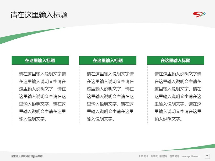四川管理职业学院PPT模板下载_幻灯片预览图7