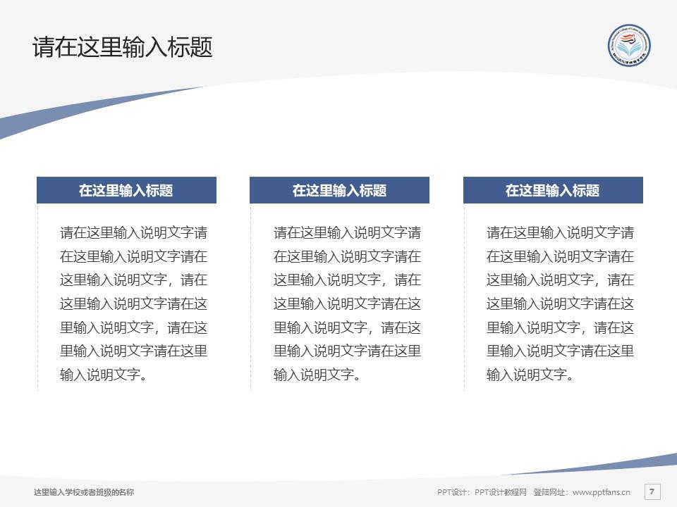 四川文化传媒职业学院PPT模板下载_幻灯片预览图7