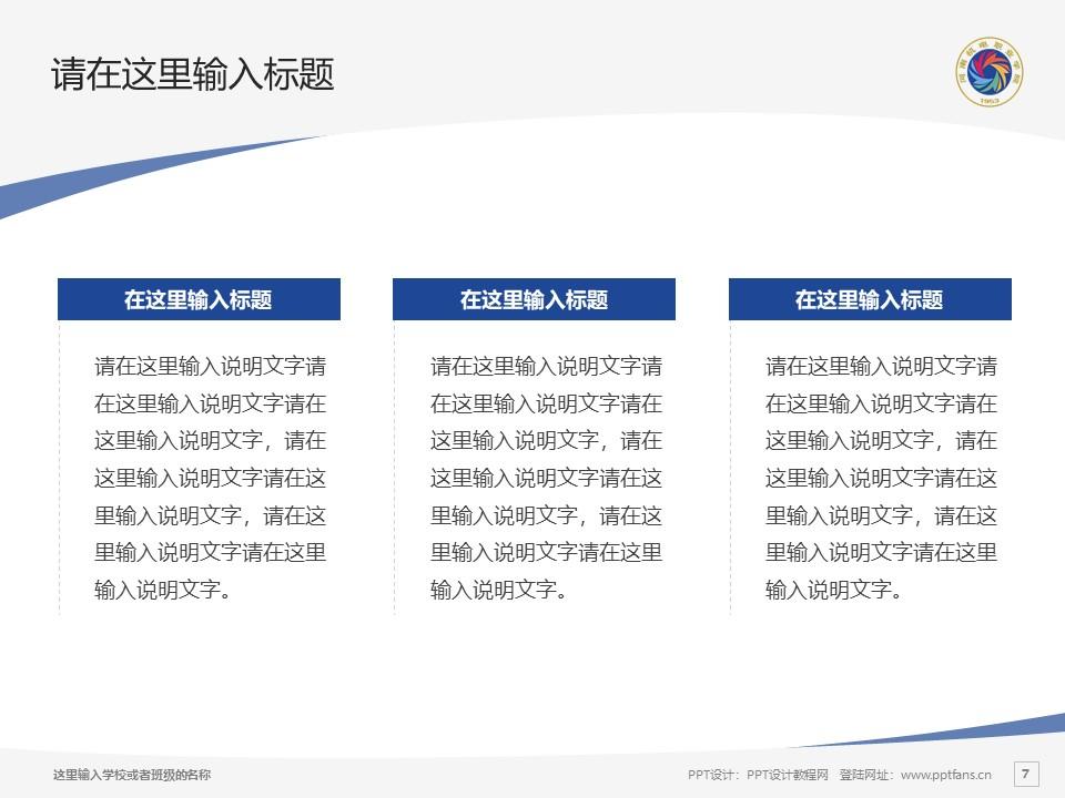 河南机电职业学院PPT模板下载_幻灯片预览图7