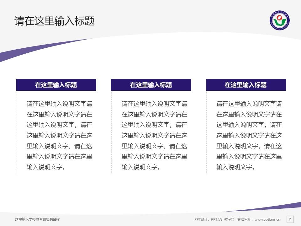 郑州理工职业学院PPT模板下载_幻灯片预览图7