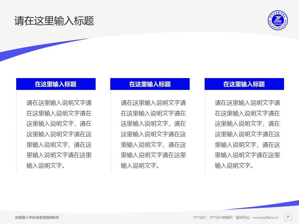 焦作工贸职业学院PPT模板下载_幻灯片预览图7