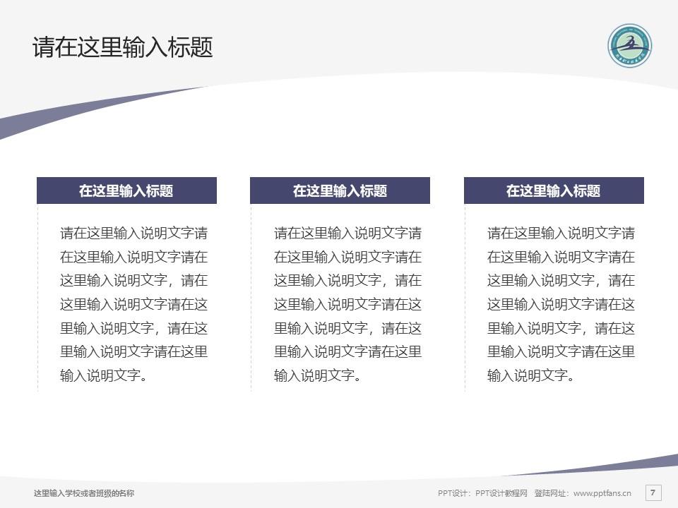 新乡职业技术学院PPT模板下载_幻灯片预览图7