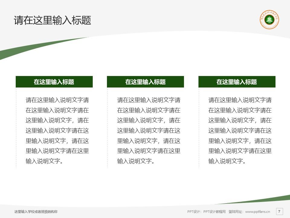 河南建筑职业技术学院PPT模板下载_幻灯片预览图7