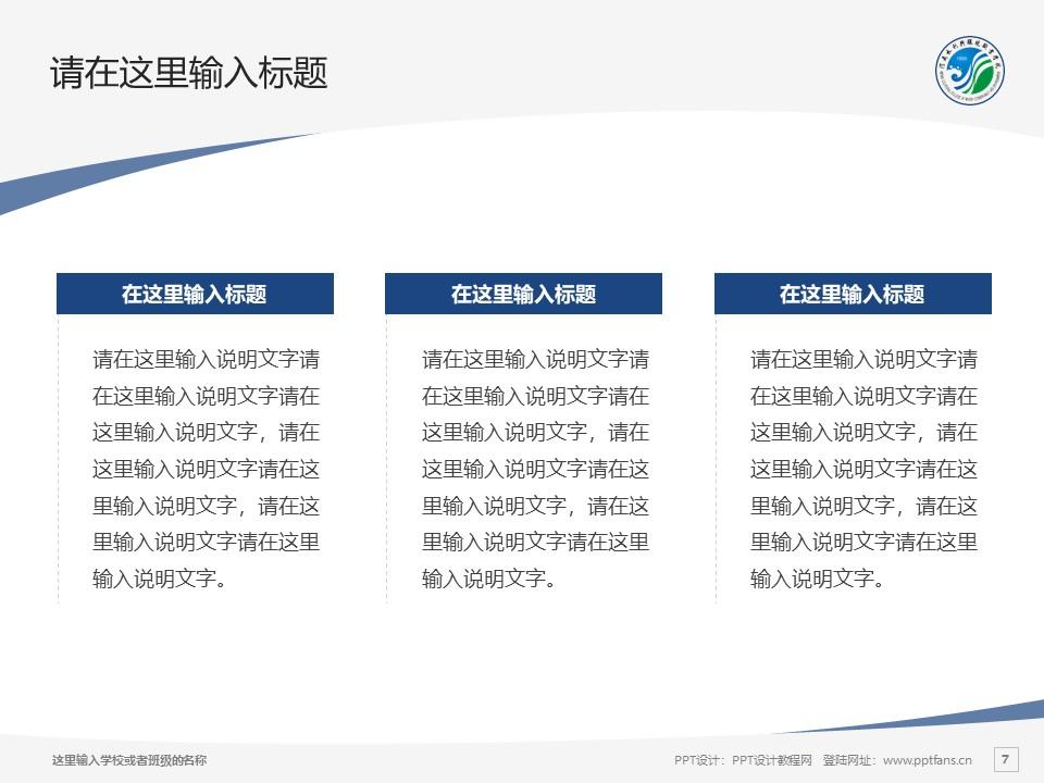 河南水利与环境职业学院PPT模板下载_幻灯片预览图7