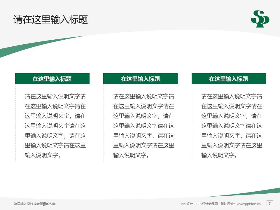 三门峡职业技术学院PPT模板下载_幻灯片预览图7