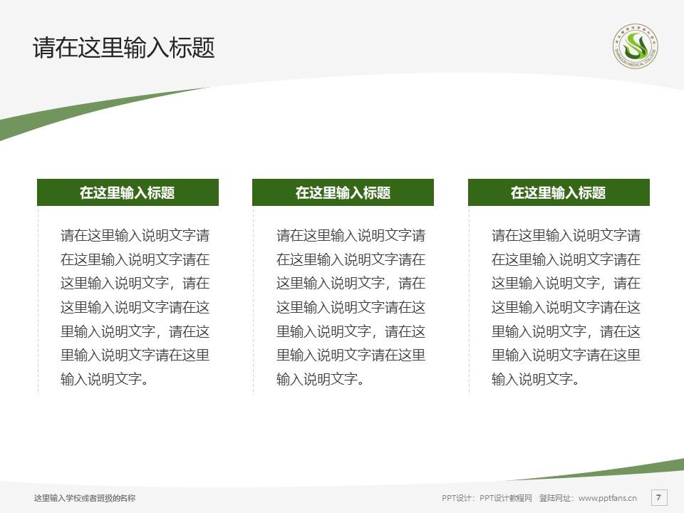 商丘医学高等专科学校PPT模板下载_幻灯片预览图7