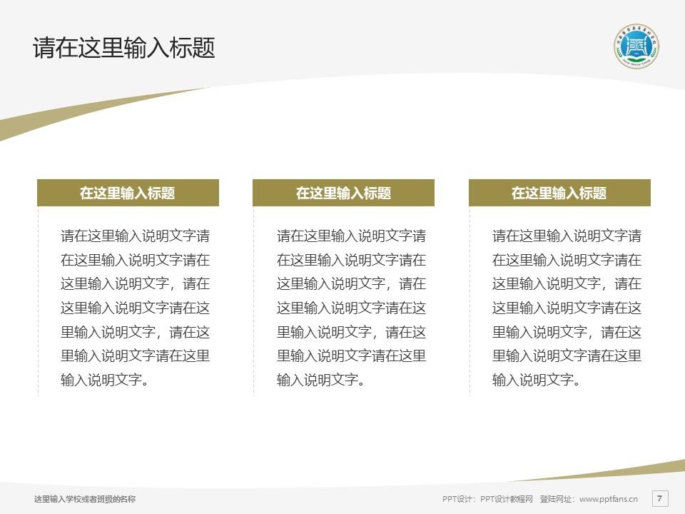 河南医学高等专科学校PPT模板下载_幻灯片预览图7