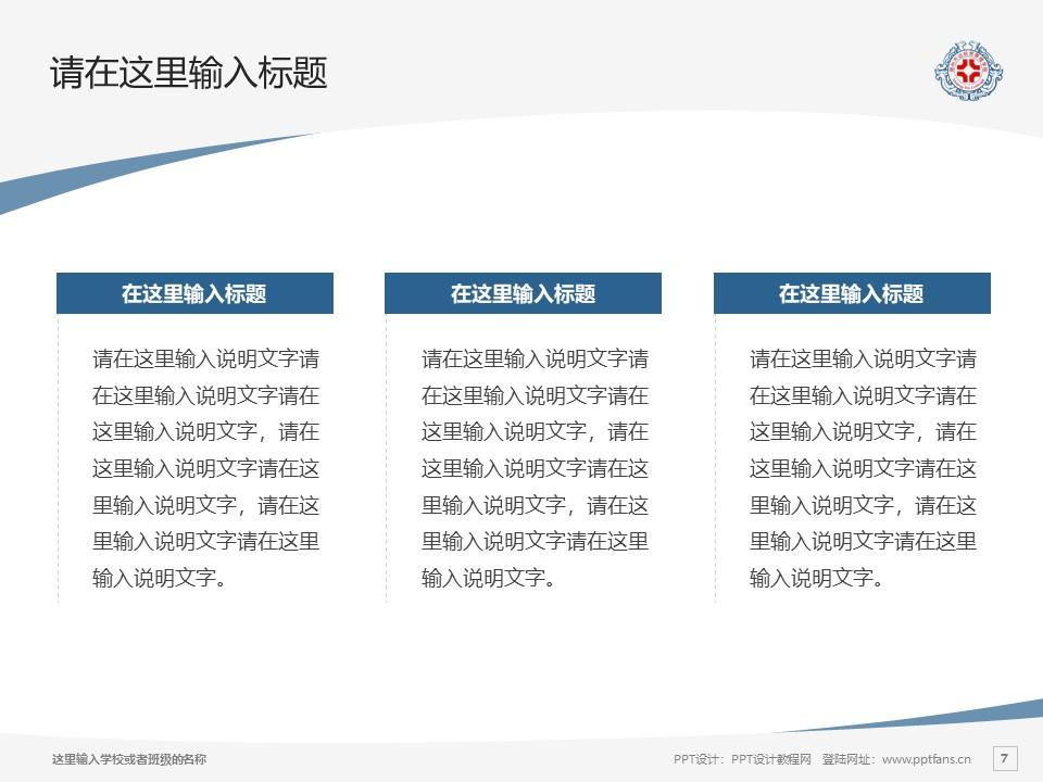 郑州升达经贸管理学院PPT模板下载_幻灯片预览图7