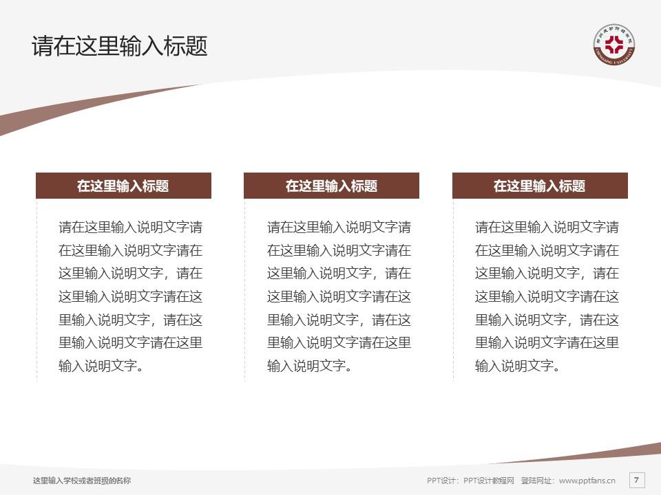 郑州成功财经学院PPT模板下载_幻灯片预览图7