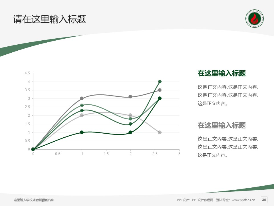 内蒙古化工职业学院PPT模板下载_幻灯片预览图20
