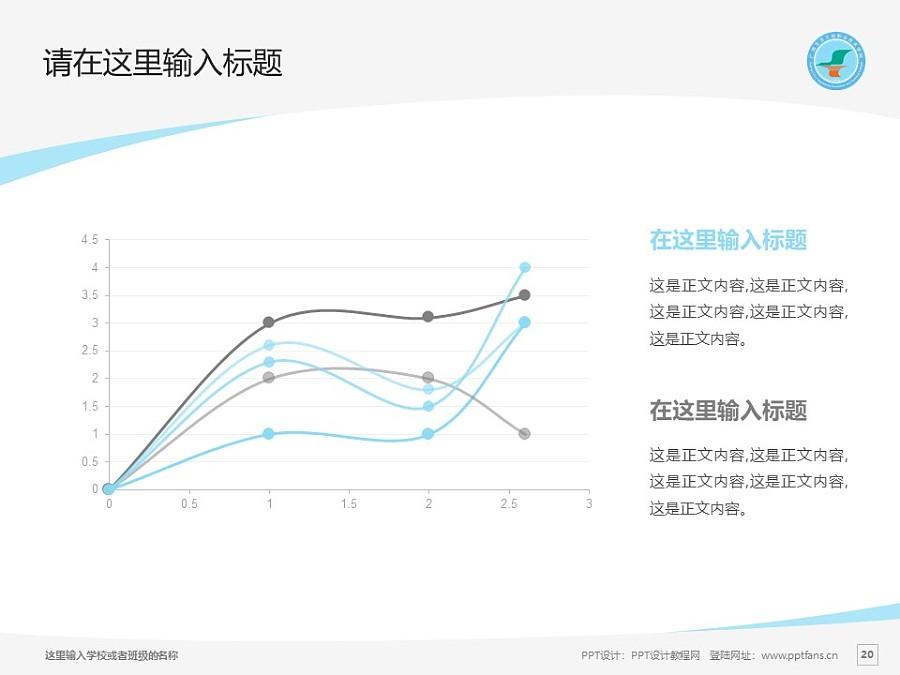 广西生态工程职业技术学院PPT模板下载_幻灯片预览图20
