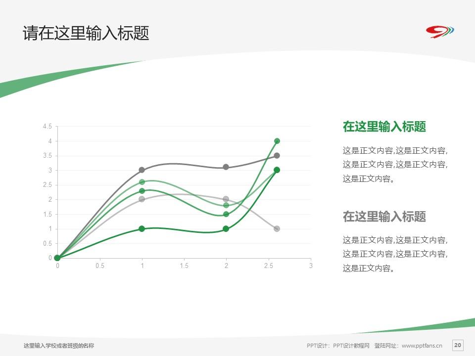 四川管理职业学院PPT模板下载_幻灯片预览图20