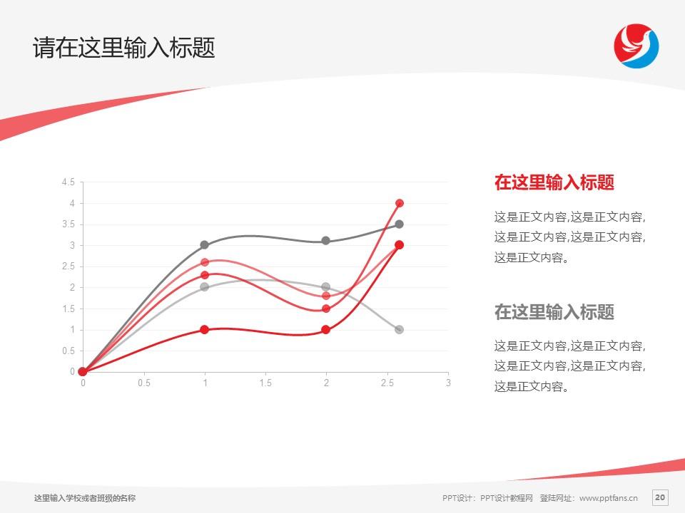 南阳职业学院PPT模板下载_幻灯片预览图20