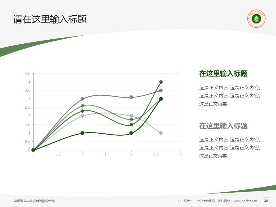 河南建筑职业技术学院PPT模板下载_幻灯片预览图20