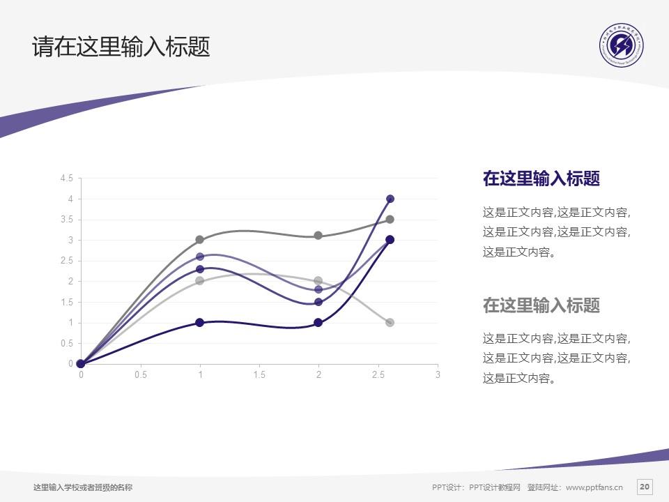 郑州电力职业技术学院PPT模板下载_幻灯片预览图20