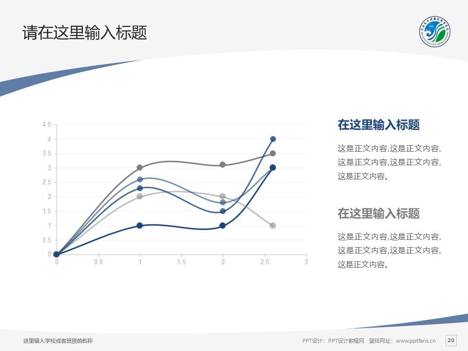 河南水利与环境职业学院PPT模板下载_幻灯片预览图20