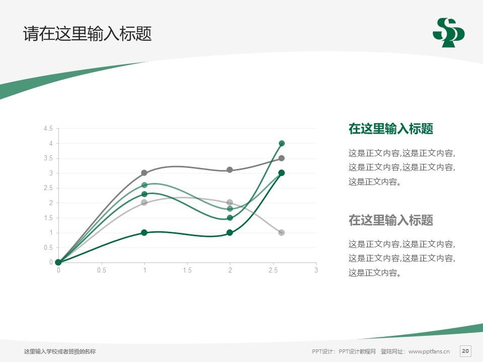 三门峡职业技术学院PPT模板下载_幻灯片预览图20