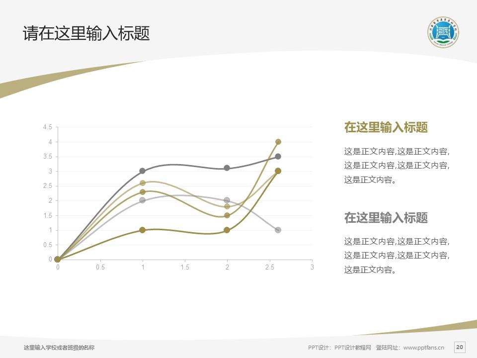 河南医学高等专科学校PPT模板下载_幻灯片预览图20