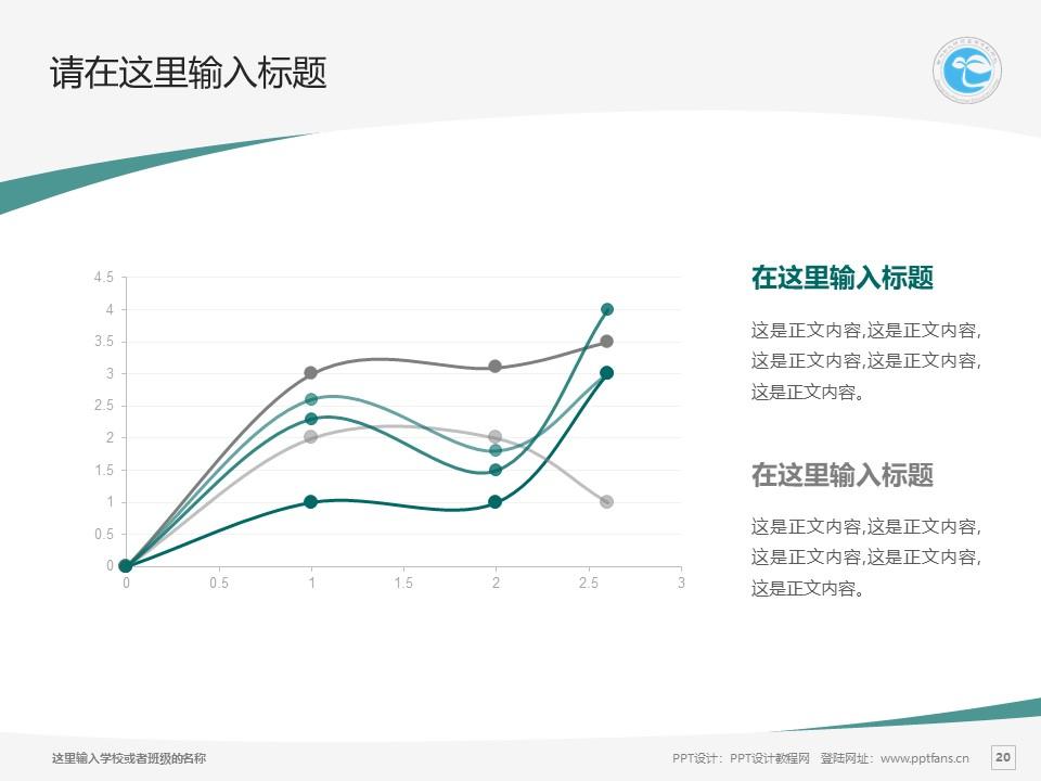 郑州幼儿师范高等专科学校PPT模板下载_幻灯片预览图19