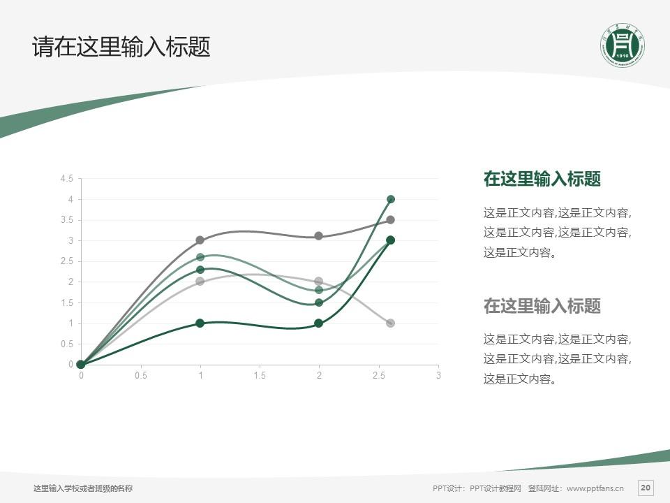 信阳农林学院PPT模板下载_幻灯片预览图20