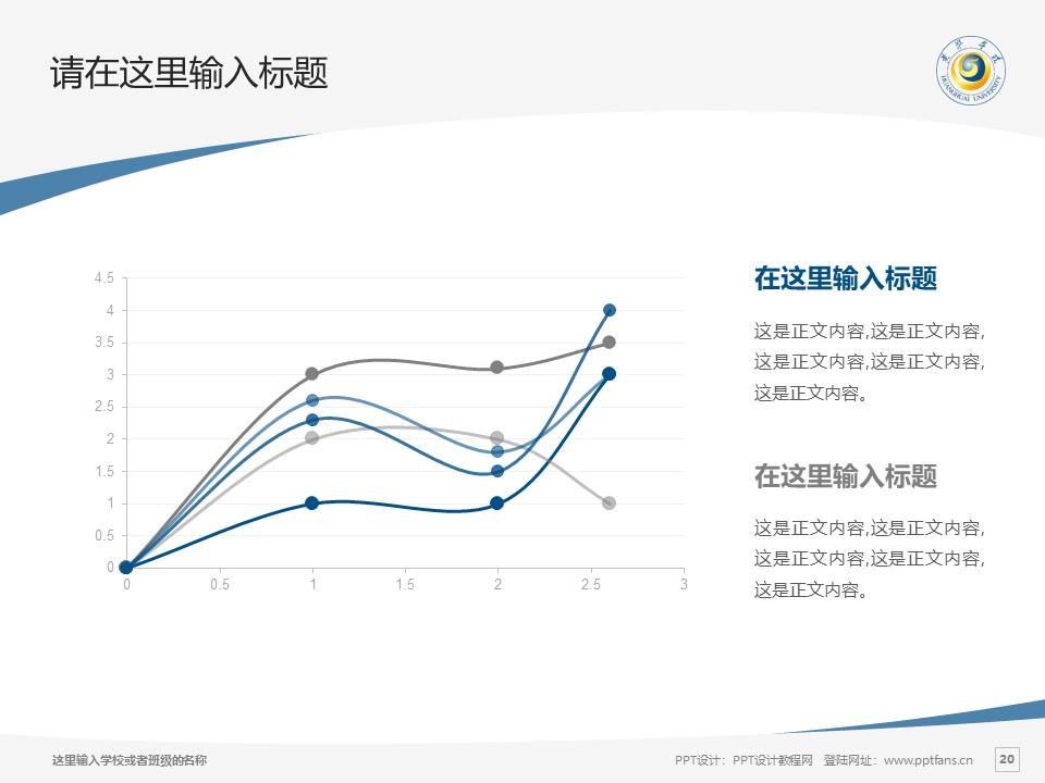 黄淮学院PPT模板下载_幻灯片预览图20