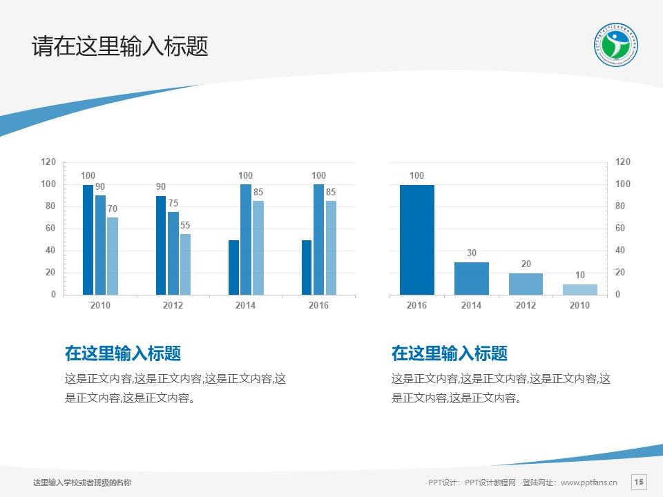 内蒙古体育职业学院PPT模板下载_幻灯片预览图15